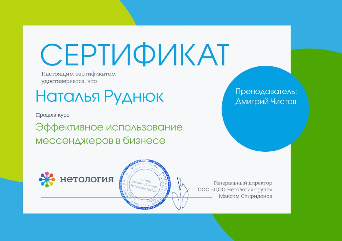 __netology.ru_rest_1_course_certificates_1694